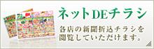 愛知県三河地域で事業展開するスーパーマーケットドミー|ネットDEチラシ