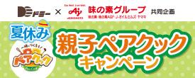 夏休み 親子ペアクックキャンペーン開催!