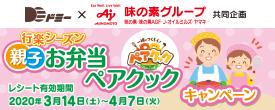 味の素グループ 親子お弁当ペアクックキャンペーン開催!