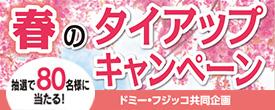 フジッコ 春のタイアップキャンペーン!
