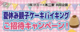 夏休み親子ケーキバイキング ご招待キャンペーン!