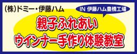親子ふれあいウインナー手作り体験教室開催!