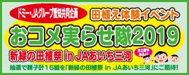 田植え体験イベント おコメ実らせ隊2019 新緑の田植祭 in JAあいち三河