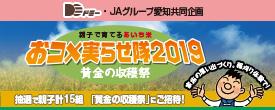 おコメ実らせ隊2019黄金の収穫祭開催!