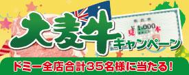 大麦牛キャンペーン開催!
