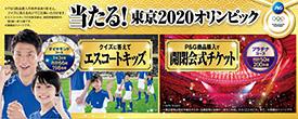 (株)ドミー・P&G共同企画 当たる!東京2020オリンピック