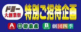 ドミー大創業祭 特別ご招待企画