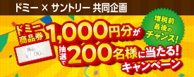 ドミー商品券1,000円分が抽選で200名様に当たる!キャンペーン