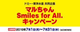 ドミー・東洋水産共同企画 マルちゃん Smiles for All. キャンペーン