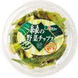 緑の野菜チップス