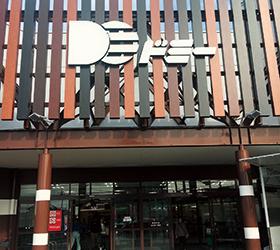 ドミー瀬戸菱野店