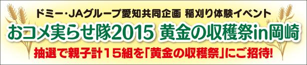 おコメ実らせ隊2015 黄金の収穫祭in岡崎