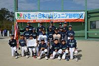 第10回 ドミー旗争奪学童軟式野球5年生大会02