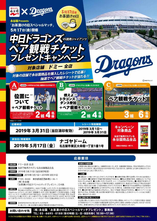 中日ドラゴンズペア観戦チケットプレゼントキャンペーン