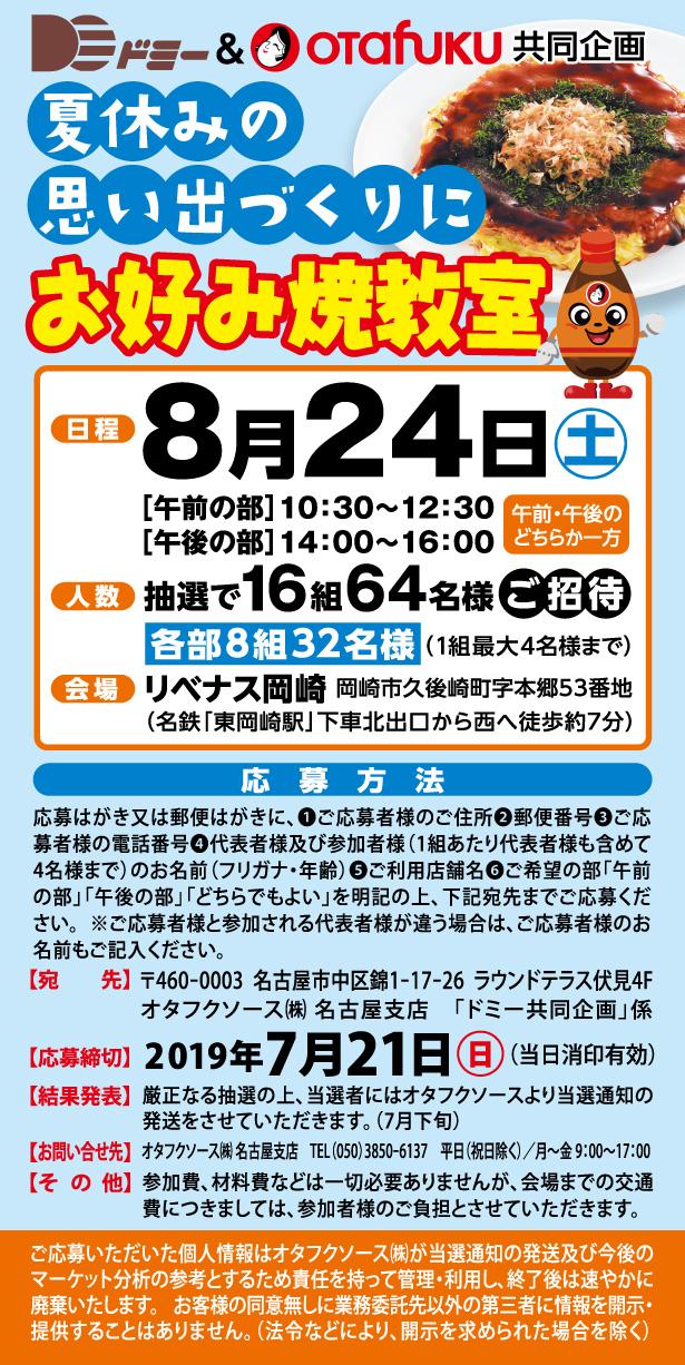 ドミー&オタフク共同企画 お好み焼き教室開催!