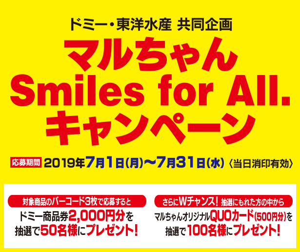 マルちゃん Smiles for All. キャンペーン