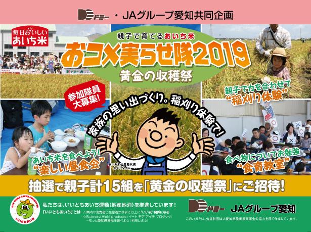 おコメ実らせ隊2019黄金の収穫祭