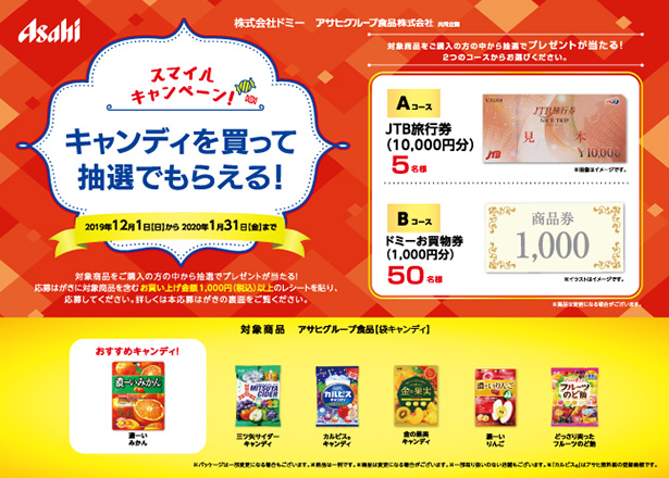 アサヒ キャンディを買って抽選でもらえるキャンペーン!