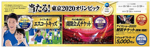 当たる!東京2020オリンピック