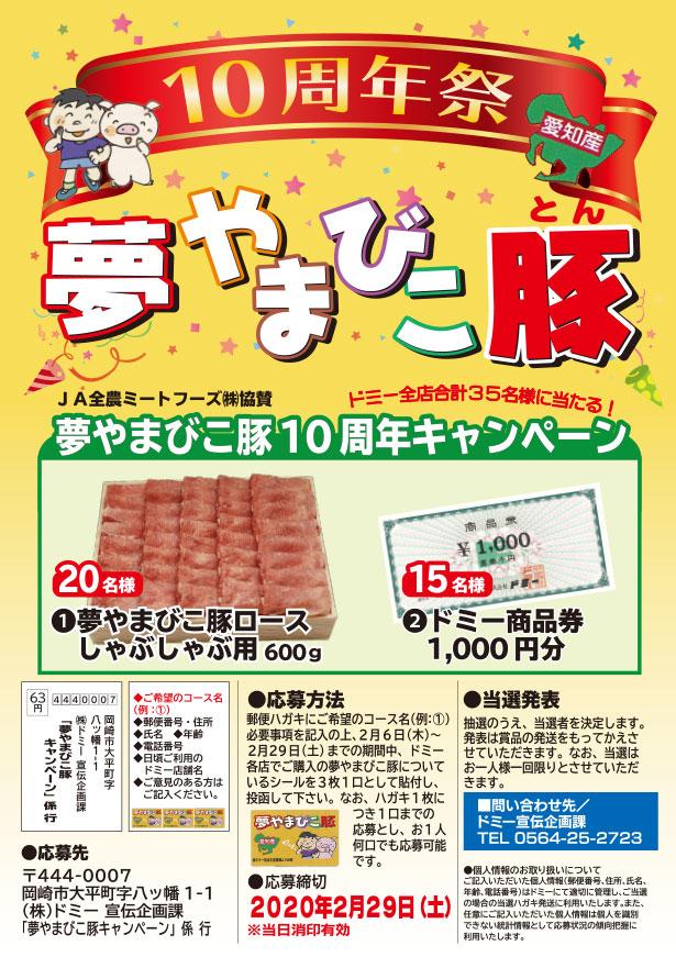 夢やまびこ豚10周年キャンペーン!