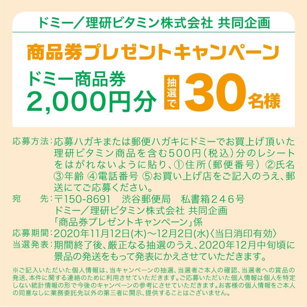 ドミー×理研ビタミン株式会社共同企画!