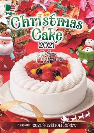 2021クリスマスケーキ・おせちデジタルカタログ